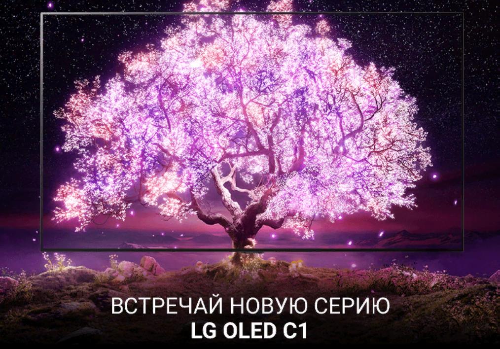 Телевизор OLED LG OLED83C1 купить
